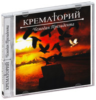 Audio CD Крематорий: Чемодан президента
