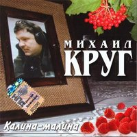 Audio CD Михаил Круг: Калина-малина