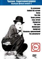 Чарли Чаплин: Короткометражки. Выпуск 2