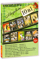 DVD Киношедевры. Мюзиклы / The Great Waltz / Broadway Melody of 1940 / The Gay Divorcee / It Started with Eve / Swing Time / Shall We Dance / Broadway Melody of 1936 / Broadway Melody Of 1938 / Follow the Fleet