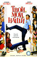 Твои, мои и наши (DVD) / Yours, Mine and Ours