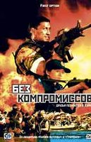 DVD Без компромиссов / Fei hu / The First Option