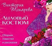 Лиловый костюм (Аудиокнига MP3)