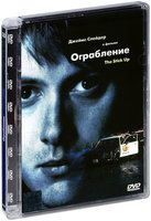 Ограбление (DVD) / The Stickup