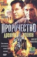 DVD Пророчество древних воинов / Ancient Warriors