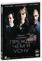 Прежде чем я усну (DVD) / Before I Go to Sleep