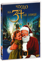Чудо на 34-ой улице (DVD) / Miracle on 34th Street
