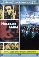 Молодые львы. 300 спартанцев (2 DVD) / The Young Lions