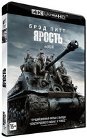 Ярость (Blu-Ray 4K Ultra HD) / Fury