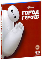 Город героев (Real 3D Blu-Ray + Blu-Ray) / Big Hero 6