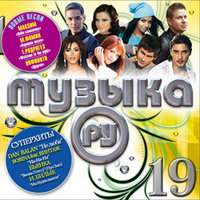 Audio CD Музыка.ру Часть 19