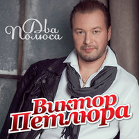 Audio CD Виктор Петлюра: Два полюса