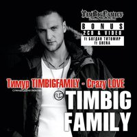 Audio CD Тимур Timbigfamily: Crazy Love
