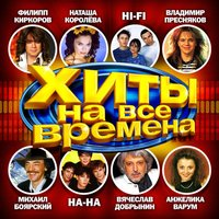 Audio CD Хиты на все времена