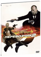 DVD Перевозчик 2 / The Transporter 2 / Le Transporteur 2