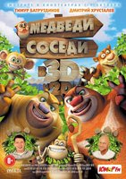DVD Медведи-соседи / Boonie Bears, to the Rescue!