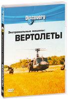 Discovery: Экстремальные машины: Вертолеты