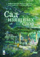 Blu-Ray Сад изящных слов (Blu-Ray + DVD) / Koto no ha no niwa / Garden of Words
