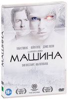 Машина (DVD) / The Machine