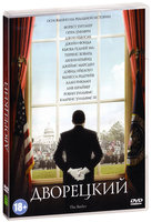 Дворецкий (DVD) / The Butler