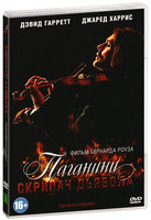 Паганини: Скрипач Дьявола (DVD) / The Devil's Violinist