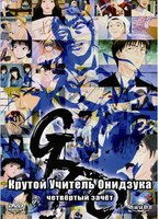 Крутой учитель Онидзука. Четвертый зачет (DVD) / GTO: Great Teacher Onizuka