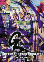 Крутой учитель Онидзука. Пятый зачет (DVD) / GTO: Great Teacher Onizuka