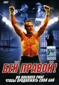 Бей правой! (DVD) / Straight Right