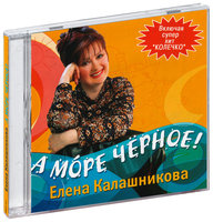 Audio CD Елена Калашникова. А море Черное!