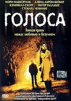 Голоса (DVD) / Other Voices