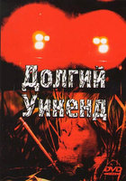 Долгий уикэнд (DVD) / Long Weekend
