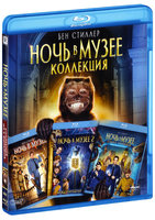 Ночь в музее 1-3 (3 Blu-Ray) / Night at the Museum: Battle of the Smithsonian