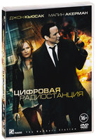 DVD Цифровая радиостанция / The Numbers Station
