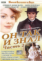 DVD Он так и знал. Часть 2 / He Knew He Was Right