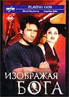Изображая бога (DVD) / Playing God