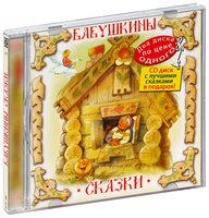 Бабушкины сказки+Мороз Иванович (2 CD)