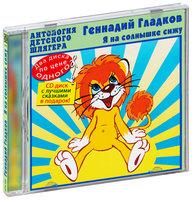 Я на солнышке сижу+Сорочьи сказки (2 CD)