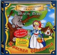 Красная шапочка+Воробьиный царь (2 CD)