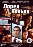 Лорел Каньон (DVD) / Laurel Canyon