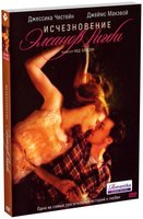 DVD Исчезновение Элеанор Ригби / The Disappearance of Eleanor Rigby: Them