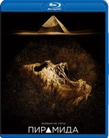 Blu-Ray Пирамида (Blu-Ray) / The Pyramid
