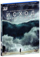 Исход: Цари и боги (Real 3D Blu-Ray + 2 Blu-Ray) / Exodus: Gods and Kings