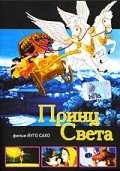 Принц света (DVD) / The Prince of Light