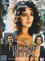 DVD Против ветра / Controvento / Against the Wind