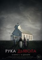 Рука Дьявола (DVD) / Where the Devil Hides