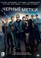 DVD Черные метки / The Art of the Steal