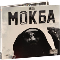 Audio CD Мезза: Мокба