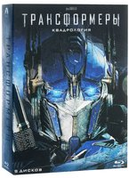 Blu-Ray Трансформеры: Квадрология (8 Blu-Ray) / Transformers / Transformers: Revenge of the Fallen / Transformers: Dark of the Moon / Transformers: Age of Extinction