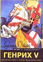 DVD Генрих V / Henry V. The Chronicle History of King Henry the Fift with His Battell Fought at Agincourt in France