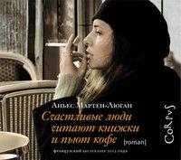Аньес Мартен-Люган. Счастливые люди читаю книжки и пьют кофе